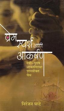 Prem Sparsh Ani Akarshan