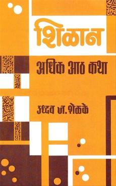 Shilan Adhik Aath Katha