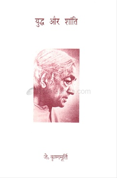 Yuddha Aur Shanti