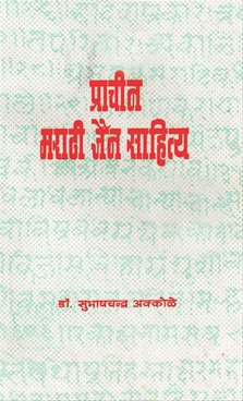 प्राचीन मराठी जैन साहित्य