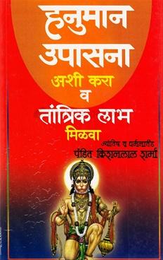 Hanuman Upasana Ashi Kara Va Tantrik Labh Milava