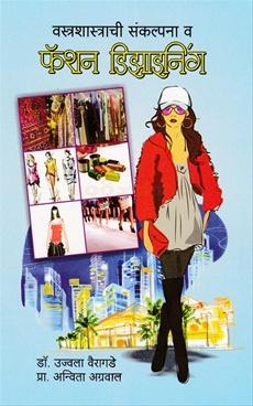 Vastrashastrachi Sankalpana Va Fashion Designing