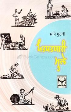 Dhadpadnari Mule