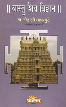 Vastu Shiv Vidnyan