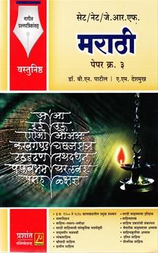 Set/Net/ J. R. F Marathi Paper 3 (Vastunith)