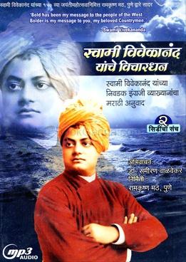Swami Vivekanand Yanche Vichardhan (Audio CD)