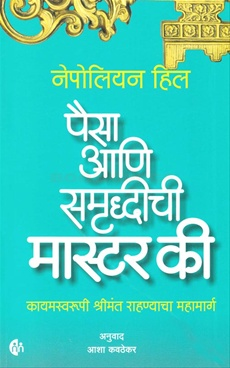Paisa Ani Samruddhichi Master Key