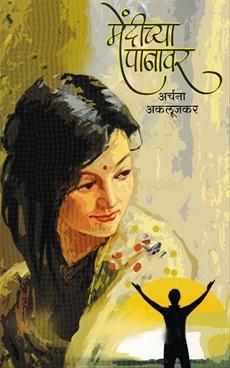 Mendichya Panavar