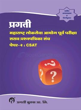 Maharashtra Lokseva Ayog Purv Pariksha Sarav Prashnapatrika Sanch 2