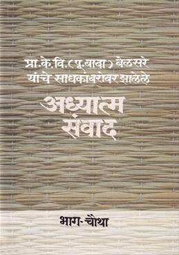 Pra. K. V. (Pu. Baba ) Belsare Yanche Sadhakanbarobar Zhalele Adhatma Sanvad Bhag Chautha