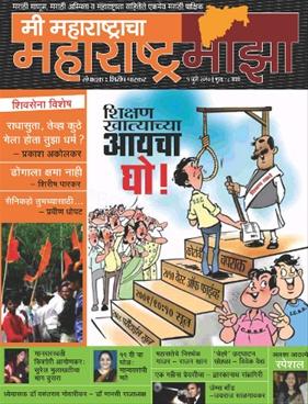 Maharashtra Maza 1 July 2010