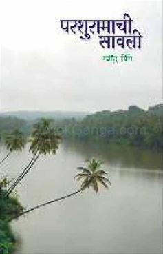 Parashuramachi Savali