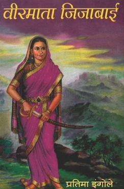 Virmata Jijabai