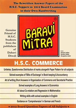 Baravi Mitra H. S. C. Commerce (2012)