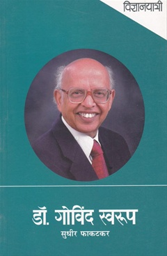 Vidnyanyatri Dr. Govind Svarup
