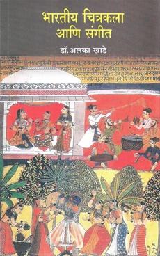 भारतीय चित्रकला आणि संगीत
