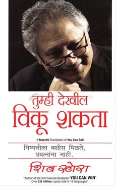 Tumhi Dekhil Viku Shakata
