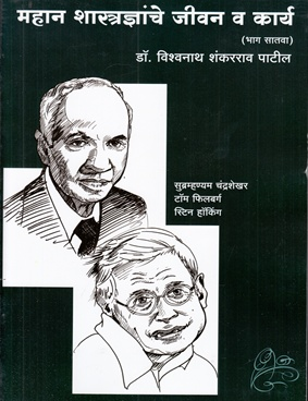 Mahan Shashtradnyanche Jivan Va Karya