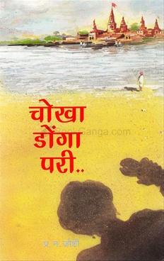 Chokha Donga Paree
