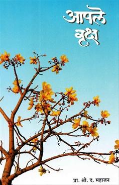 Apale Vruksha Bhag 1