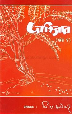Parijat Khand 1