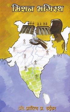 Mission Bhagirath