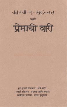 Karanwa A Muhabbat Arthat Premachi Wari