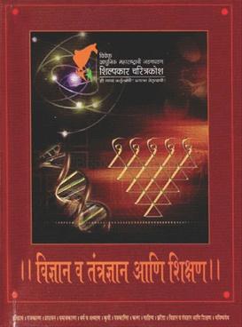 Vidnyan V Tantradnyan Ani Shikshan - Khand 3 ( Bhag 1)