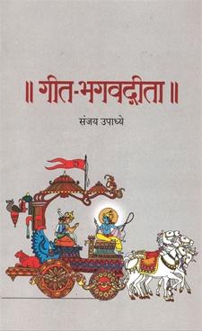 Geet - Bhagwatgita