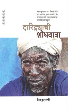 Daridryachi Shodhyatra