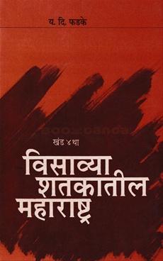 Visavya Shatkatil Maharashtra : Khand 4