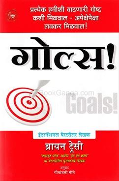 Goals! (Marathi)