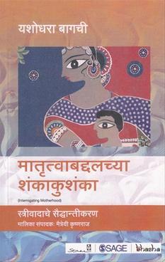 Matrutvabadalchya Shankakushanka