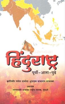 Hindurashtra