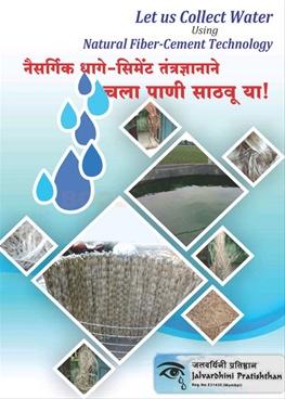 नैसर्गिक धागे-सिमेंट तंत्रज्ञानाने चला पाणी साठवू या!