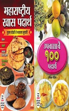 महाराष्ट्रीय खास पदार्थ + उपवासाचे १०० पदार्थ