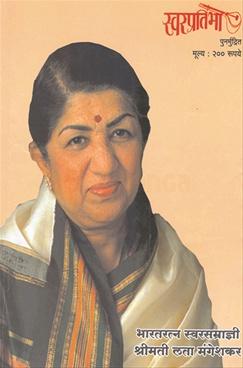 Swarpratibha Diwali 2020 (Lata Mangeshkar)