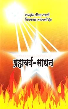 Brahmacharya Sadhan