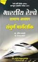भारतीय रेल्वे सामान्य अध्ययन संपूर्ण मार्गदर्शक