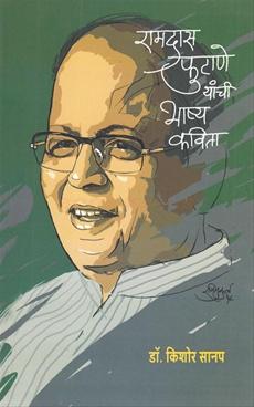 Ramdas Futane Yanchi Bhashy Kavita