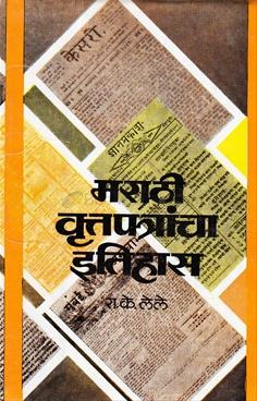 Marathi Vruttaptrancha Itihas