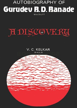 Autobiography of Gurudev R. D. Ranade