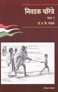 Nivdak Charitre Bhag 1