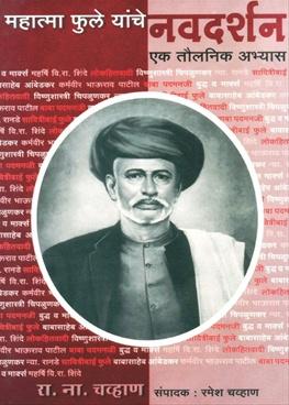 Mahatma Phule Yanche Navdarshan.