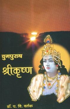 Yugpurush Shrikrushna