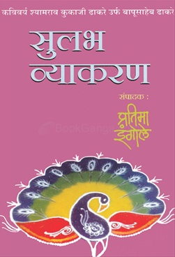 Sulabh Vyakaran