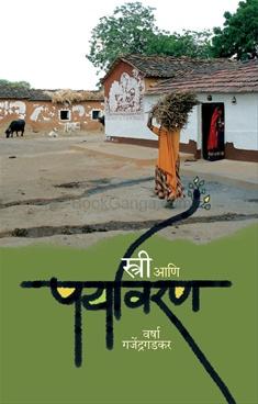 Stri Ani Paryavaran