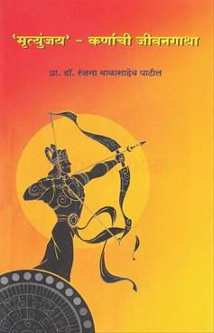 Mrutunjay - Karnachi Jivangatha
