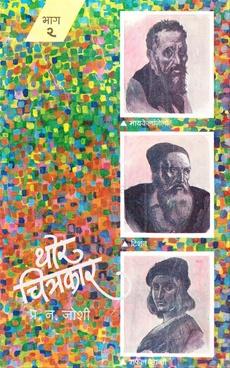 Thor Chitrakar Bhag 2