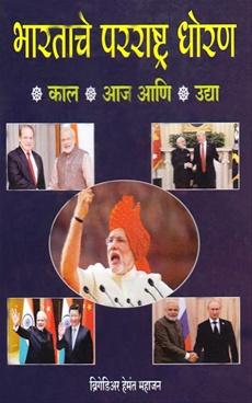 Bharatache Pararashtra Dhoran Kaal Aaj Ani Udya